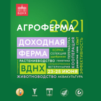 23 — 25 ИЮНЯ 2021  —  МЕЖДУНАРОДНАЯ СЕЛЬСКОХОЗЯЙСТВЕННАЯ ВЫСТАВКА «АГРОФЕРМА-2021»