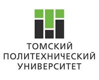 ФГАОУ ВО «Национальный исследовательский Томский политехнический университет» (ТПУ)