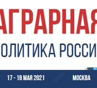 17 — 19 мая 2021  —  САММИТ «АГРАРНАЯ ПОЛИТИКА РОССИИ: БЕЗОПАСНОСТЬ И КАЧЕСТВО ПРОДУКЦИИ»